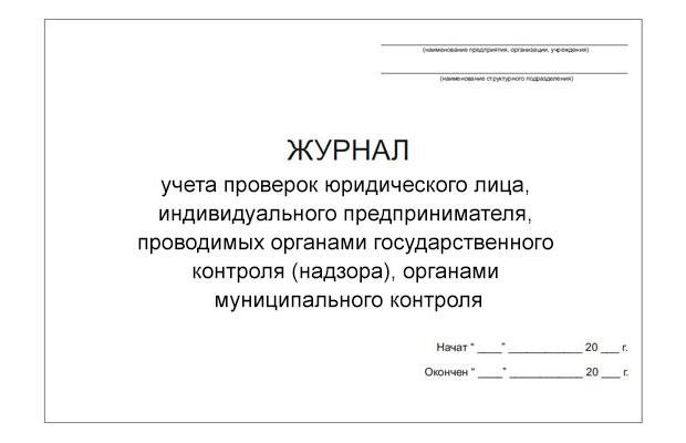 Журнал учета проверки юридического лица в word