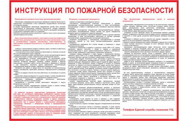 Инструкция По Пожарной Безопастности № 01